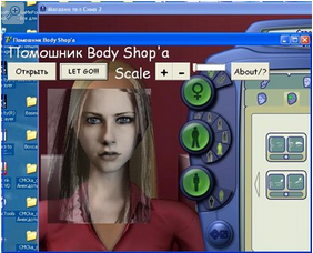 pppTheSims2Bodyhelp.png